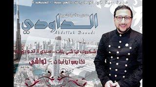 تحميل اغاني Abdellah Daoudi -2019 (Exclusive Audio) | (عبدالله الداودي - سيري لا دوري بيه - تواشي (حصرياً MP3