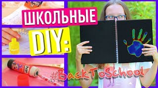 BACK TO SCHOOL: DIY Школьные Принадлежности!! +КОНКУРС!   ♡ Снова В Школу 2017
