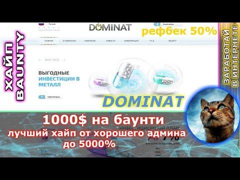 Dominat - возможность заработать до 1000$ на BAUNTY ( проверенный админ ) крутой хайп