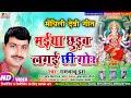 New Maithili Devi Durga Song | मईया छुइब लगई छी गोर | Rambabu Jha | Maiya Chhuib Lagai Chi | रामबाबू