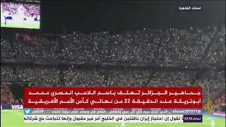 جماهير الجزائر تهتف باسم أبو تريكة عند الدقيقة ٢٢ من نهائي كأس الأمم الأفريقية