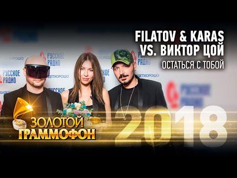 Filatov & Karas vs. Виктор Цой - Остаться с тобой  (Золотой Граммофон 2018)