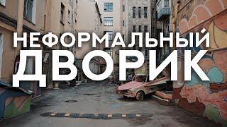 ДВОРИК НА ПЕТРОГРАДКЕ / ПРО ПИТЕР