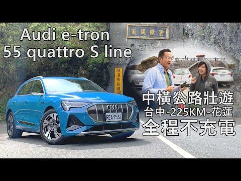 破除電動車里程焦慮,Audi e-tron東西橫跨中橫壯遊