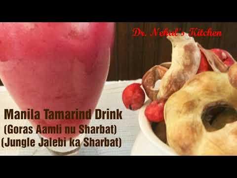 Manila Tamarind Drink (Goras Amli nu Sharbat) (जंगल जलेबी का शर्बत)