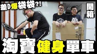 【開箱】淘寶買健身單車🚲!差D爆袋袋😱