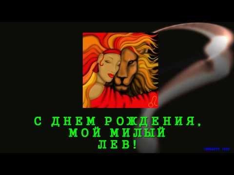 Гороскоп на 2016 женщина лев змея