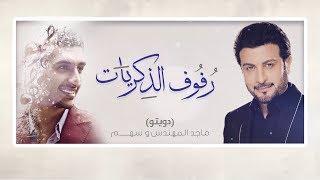تحميل اغاني Majid Almohandis & Sahem - Refoof Al Zekrayat ماجد المهندس وسهم - رفوف الذكريات - حفلة الثمامة |2019 MP3