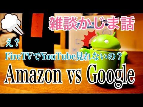 【雑談かじま話】え?FireTVでYouTube見れないの? Amazon vs Google