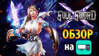 💥Soul Sword — новая Action RPG 💎 Обзор, геймплей, отзывы о Соул Сворд⚜️