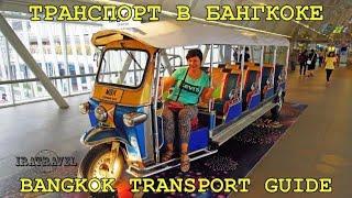 Одной из причин, по которой Тайланд давно уже стал популярен  для самостоятельных и бюджетных путешественников, прекрасно развитая и удобная система туристического и общественного транспорта.  Объехать всю страну можно , почти не