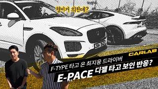 [카랩] E-PACE 디젤에 보인 놀라운 반응?