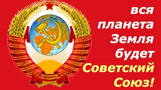 Вся планета будет Советский Союз ☭ СССР ☆ Республика Тыва ТНР ☭ Пролетарии всех стран соединяйтесь!