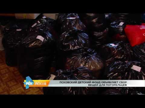 Новости Псков 19.07.2017 # Детский фонд собирает вещи для погорельцев