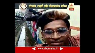 स्पेशल रिपोर्ट : मुंबईत लोकल ट्रेनला लागलेलं ग्रहण, स्टंटबाजी करणारं चोरट्यांचं टोळकं