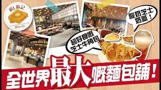 [窮L遊記·深圳篇] #87 Beeplus 超級烘焙工坊| 全世界最大嘅麵包舖!超好食嘅芝士牛角包 酸奶芝士奶蓋!
