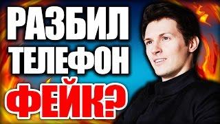 Дуров разбил ТЕЛЕФОН- ФЕЙК?