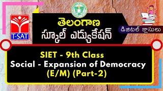 SIET - 9th Social - Expansion of Democracy (Part-2) (E/M) | 25.02.2021