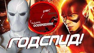 ГОДСПИД УЖЕ ИДЁТ! [Новости] / Флэш | The Flash
