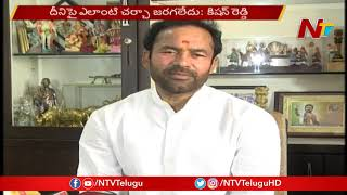 MoS Kishan Reddy Comments About Hyderabad As Second Capital Of India | NTV