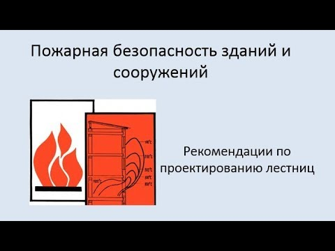 Пожарная безопасность зданий и сооружений Урок 2. Рекомендации по проектированию лестниц.