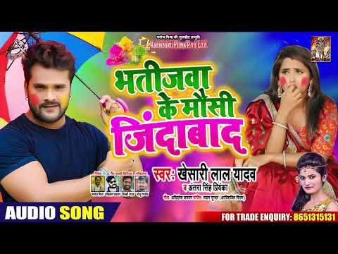 #Khesari Lal Yadav  #Antra Singh   भतीजवा के मौसी जिंदाबाद   Bhojpuri Holi Song 2020