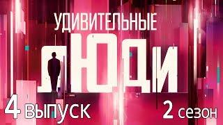 «Удивительные люди». 2 сезон. 4 выпуск