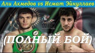 Али Ахмедов vs Исмат Эйнуллаев #box #boxkz