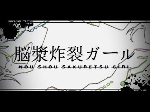 脳漿炸裂ガール - れるりりfeat.初音ミク&GUMI / Brain Fluid Explosion Girl - rerulili feat.miku&gumi