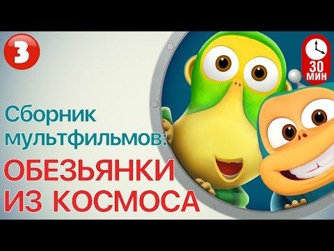 Мультфильм ОБЕЗЬЯНКИ ИЗ КОСМОСА - Все серии подряд ( Часть 3) | Смешные мультики