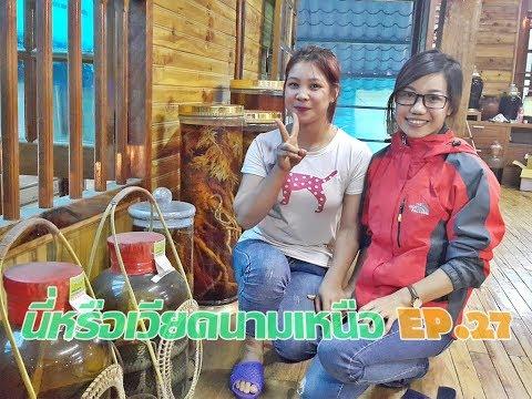 นี่หรือเวียดนามเหนือ  EP.27 ร้านอาหารคนไทดำอย่างหรูราคาไม่แพงในเวียดนาม แต่เจ้าของน่ารักมาก