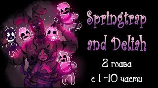 Springtrap And Deliah   (2 глава ~ с 1 по 10 части) комикс FNAF