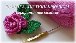 Вязание цветка, листика.  Декоративное украшение #счастливая_рукодельница
