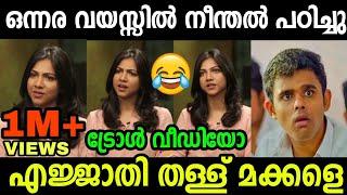 ഒന്നാം വയസ്സിൽ ഓടാൻ തുടങ്ങിയതാ😂😂|Madona Sebastin Troll|Madona Sebastin Interview Thall Troll| Jishnu