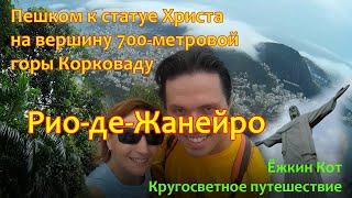 День 153-156. Ёжкин Кот в Бразилии. Рио-де-Жанейро-2. На Корковаду. Кругосветное путешествие.
