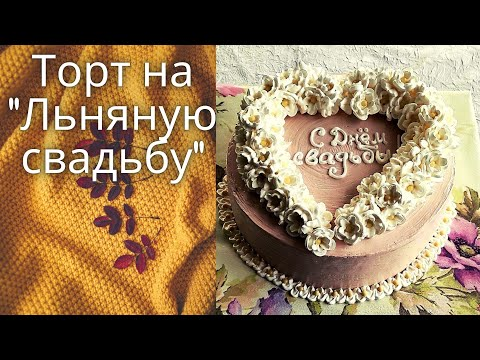 Мастер-класс по созданию декора торта на ледяную свадьбу