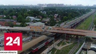 В Домодедове, Реутове и Балашихе над железными дорогами появятся путепроводы - Россия 24