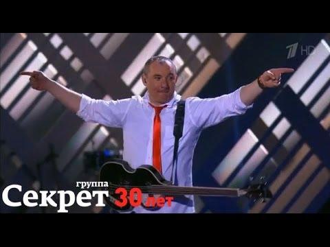 """Группа """"Секрет"""" - От Питера до Москвы (30 лет)"""