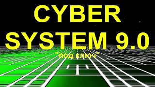 Новинка! Cyber System 9.0 под ключ.