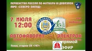 """Автофаворит"" Псков - ""Электрон"" Новгород"