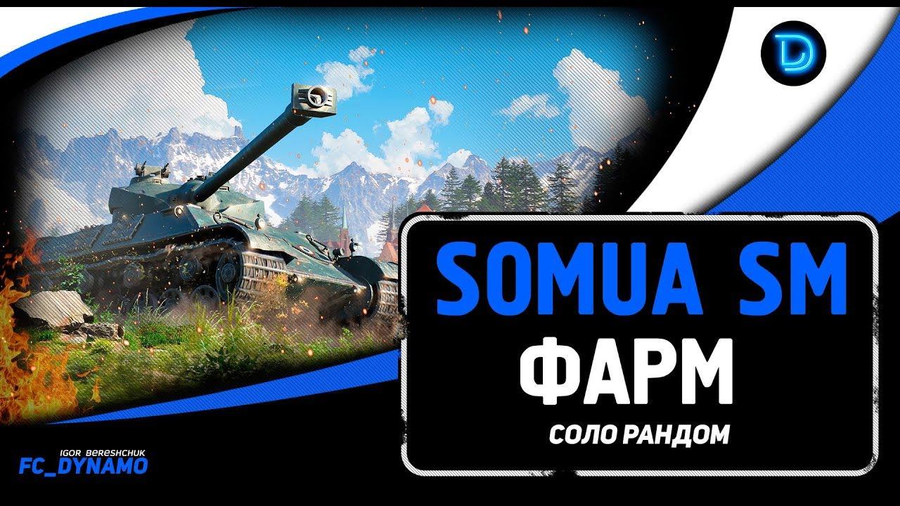 SOMUA SM - САМЫЙ ЛУЧШИЙ ПРЕМ ТАНК
