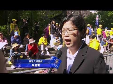 近万法轮功学员纽约集会 声援3 3亿人三退