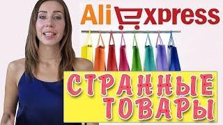 15 удивительных товаров с Алиэкспресс