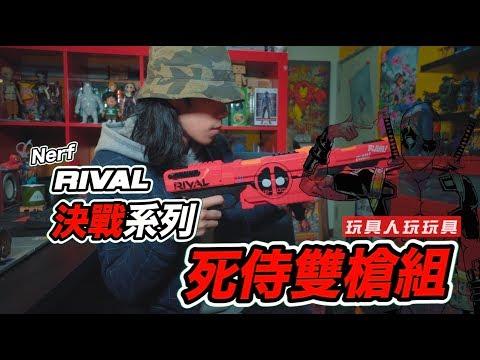 《玩具人玩玩具》死侍 x Nerf 決戰系列 RIVAL 克羅諾斯XVIII-500 雙槍組 打擊感激爽