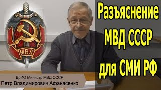 Разъяснение МВД СССР для СМИ Свердловской области - 28.12.2018
