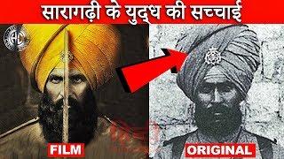हम सिर्फ 21 थे और वो 10,000   Battle of Saragarhi History in Hindi