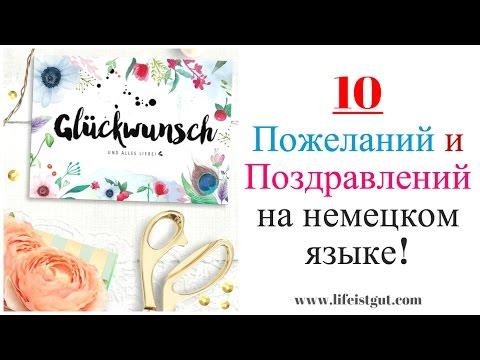 10 НЕМЕЦКИХ ПОЖЕЛАНИЙ и ПОЗДРАВЛЕНИЙ, которые нужно знать! НЕМЕЦКИЙ ЯЗЫК! Учим!