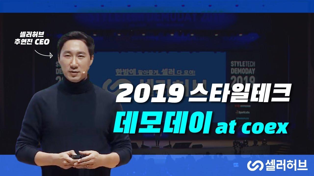 [셀러허브]2019스타일테크 데모데이동영상 썸네일