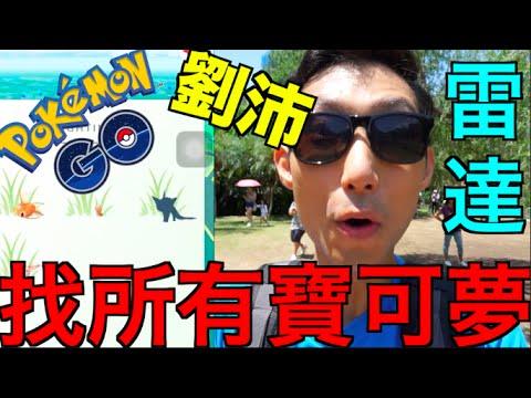 POKEMON GO 精靈寶可夢GO : 如何用內建雷達來找寶可夢