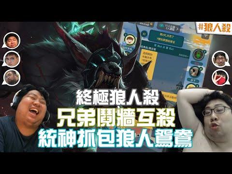 統神 & 國動終極狼人殺 兄弟鬩牆互殺!!